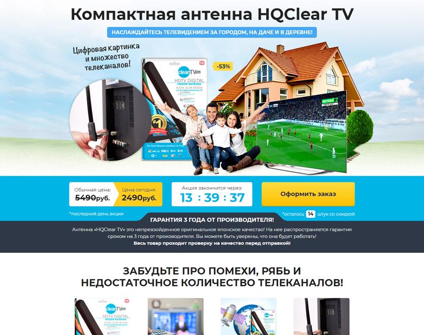 Компактная антенна HQClear TV