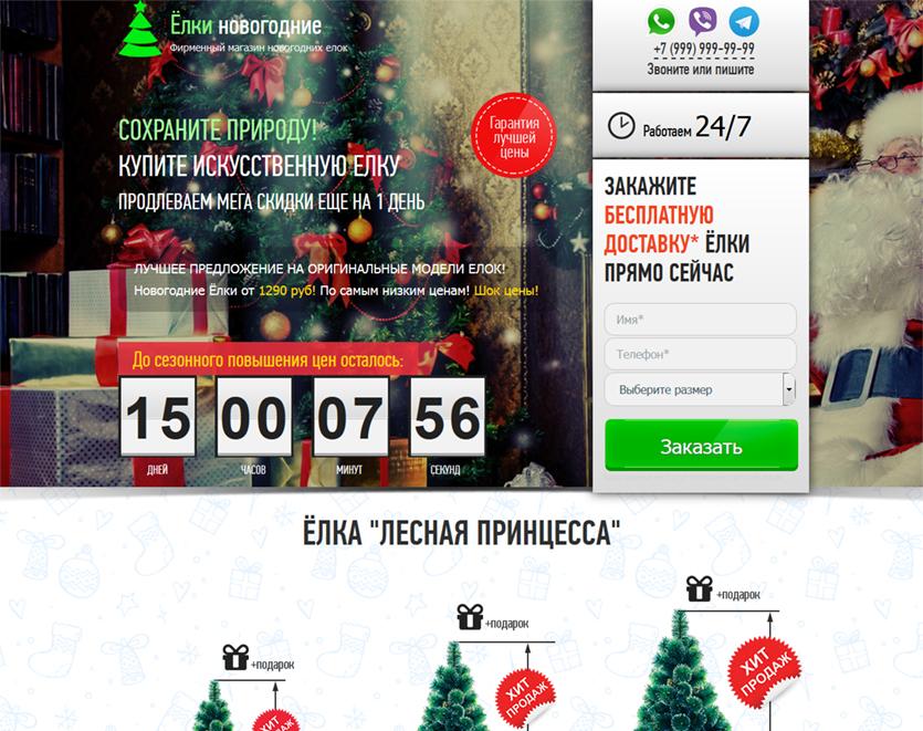 Фирменный магазин новогодних елок
