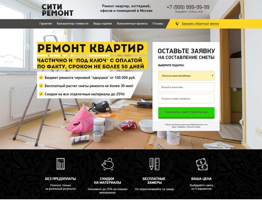 Отделка квартир, коттеджей и офисов