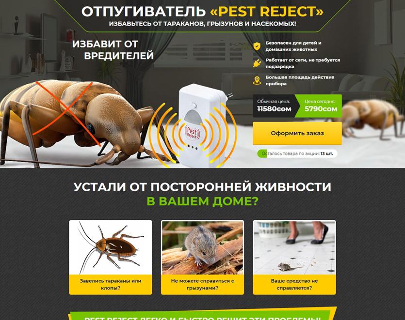 Отпугиватель «Pest Reject»