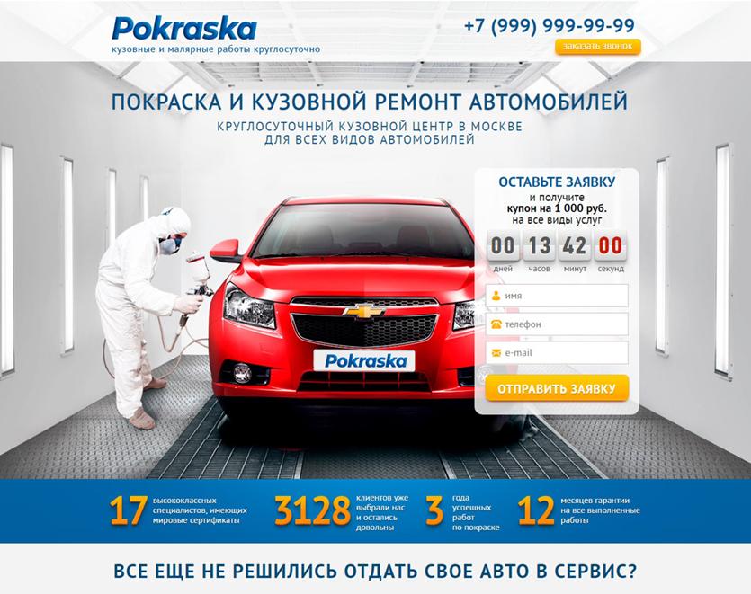 Покраска и кузовной ремонт автомобилей