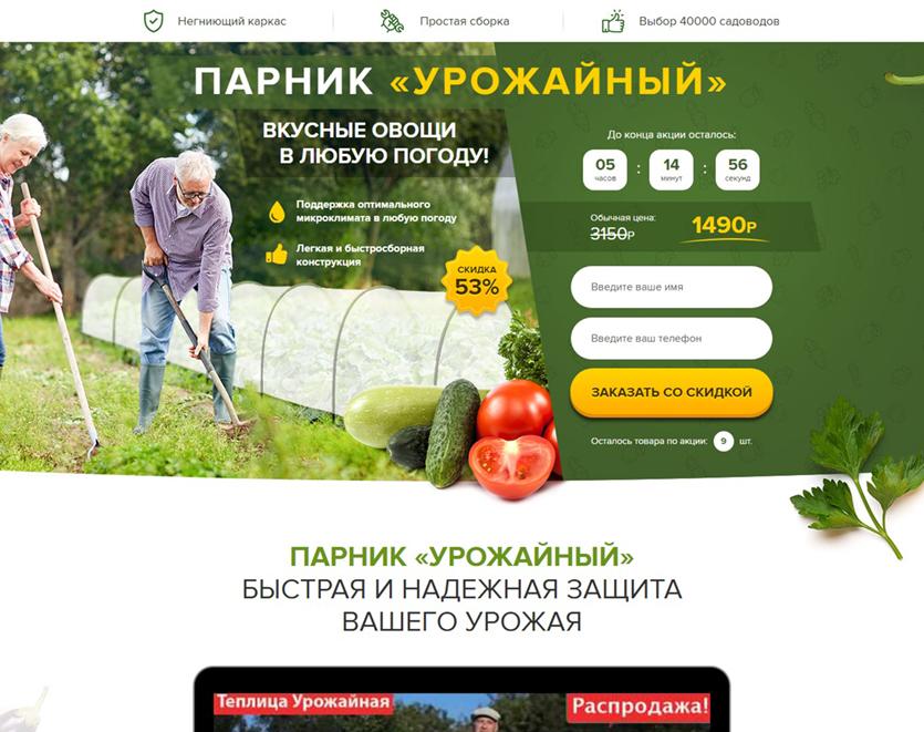 """Парник """"Урожайный"""""""