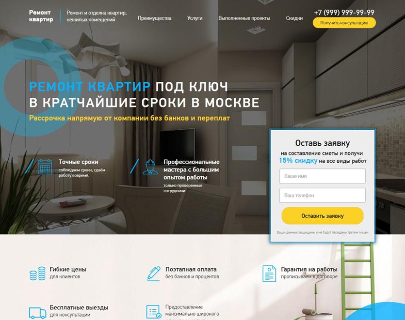 Ремонт квартир под ключ в кратчайшие сроки