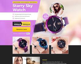 Часы в наборе с браслетами Starry Sky Watch