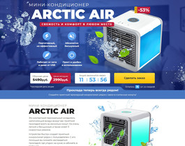 Мини‑кондиционер Arctic Air