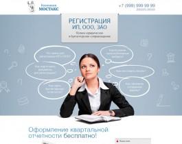 Регистрация ИП, ООО, ЗАО