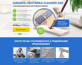 Швабра с инновационной системой отжима Cleaner 360