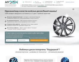 Проточка и восстановление колёсных дисков