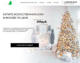 Магазин новогодних искусственных елок